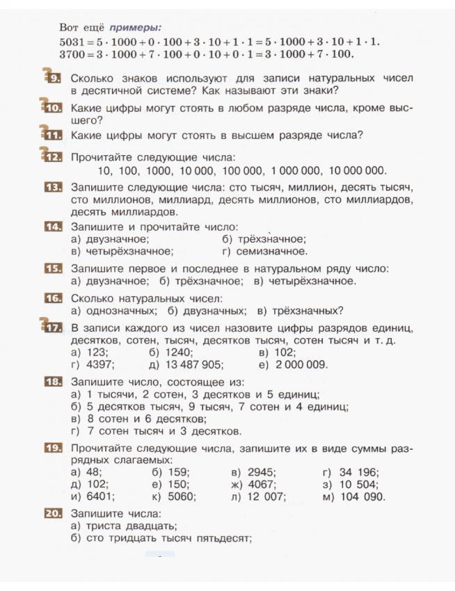 класс издательство по просвещение 5 решебник математике