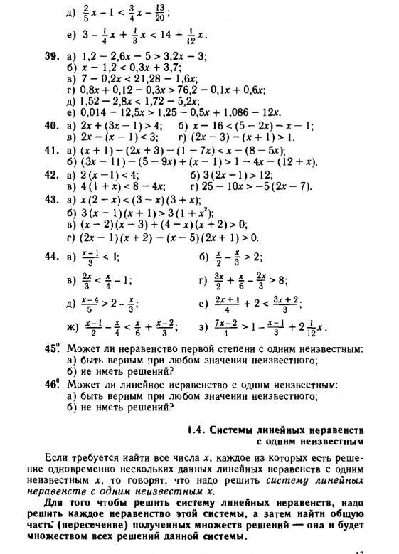 алгебра шевкин класс потапов 7 материал и дидактический гдз