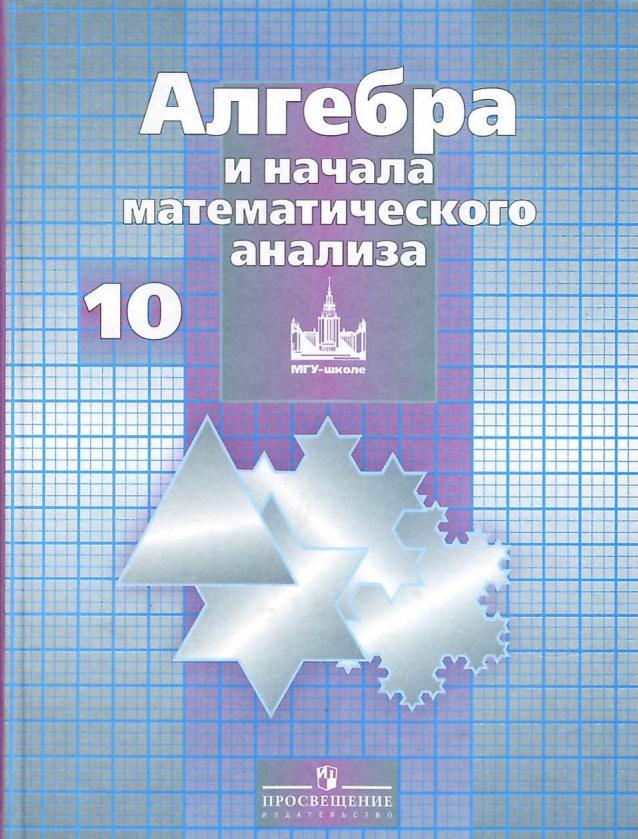 Алгебра и начала анализа скачать pdf