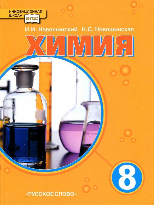 Скачать химия 8 класс pdf