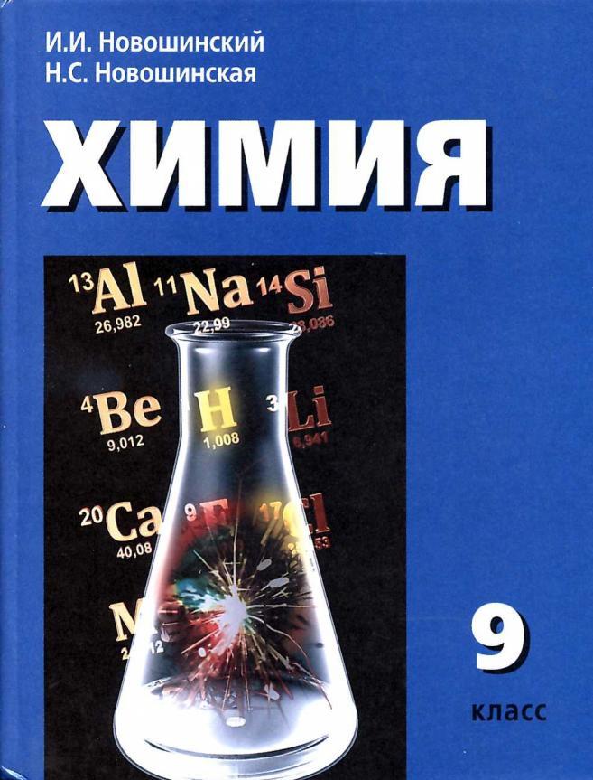 Новошинский химия 9 класс учебник скачать.