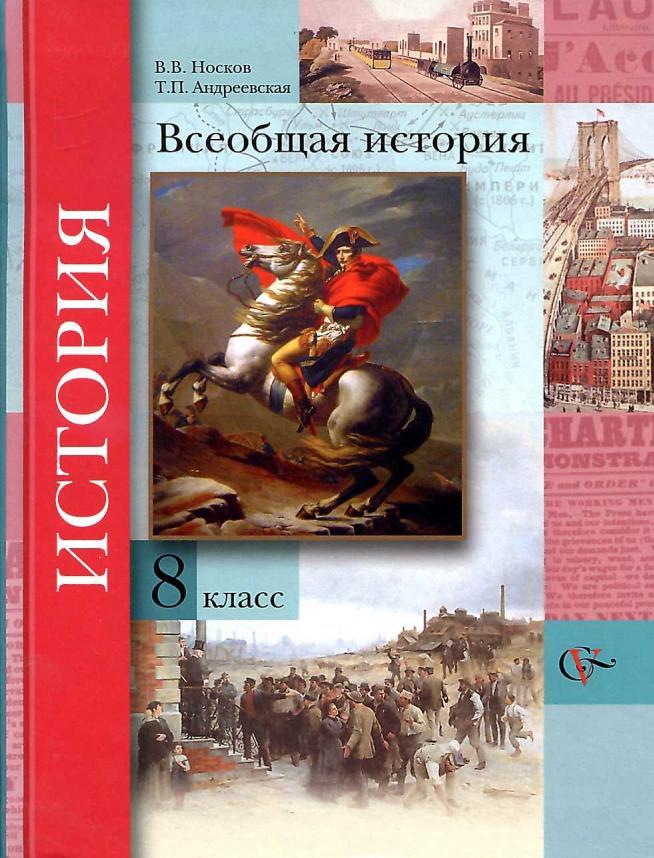 История россии. Рабочая тетрадь. 8 класс каталог издательства.