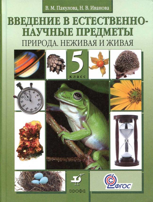 Природоведение 5 класс скачать бесплатно pdf
