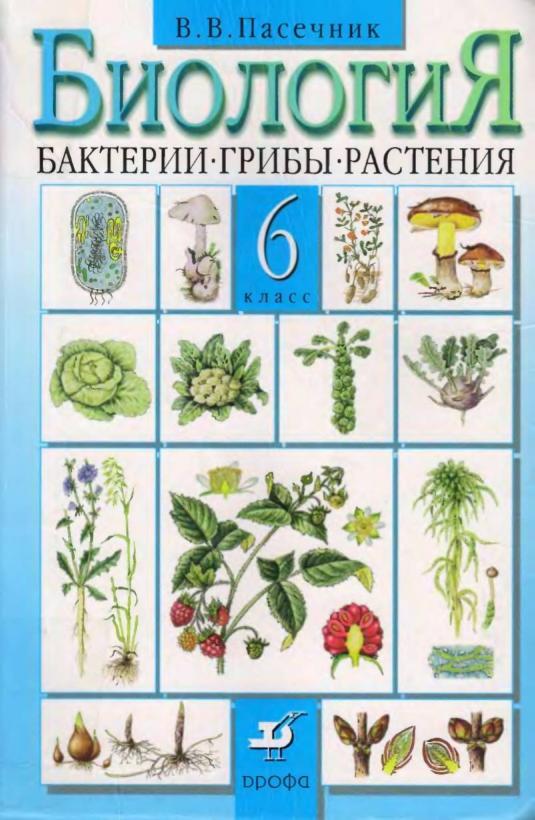 Биология 6 класс пономарева читать и скачать