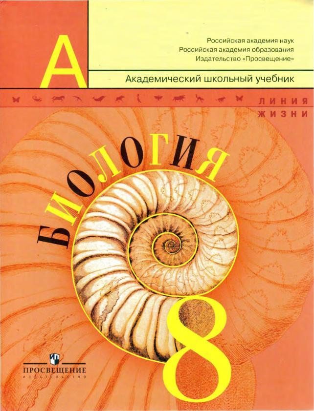 Биология 8 класс pdf скачать