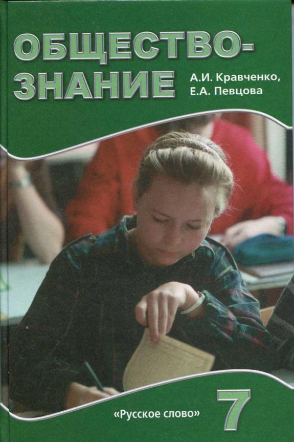 Обществознание 7 класс боголюбова скачать учебник.
