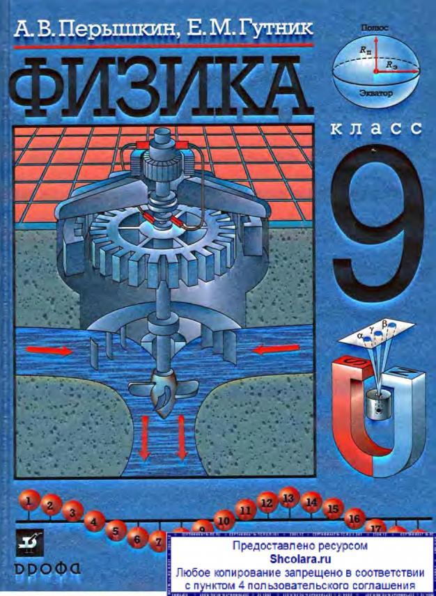 Решебник по Физике 9 Класс А.в. Перышкин Е.м. Гутник