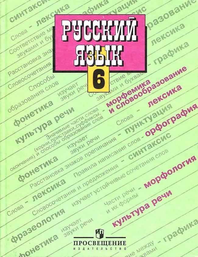 Русский язык 6 класс ладыженская скачать fb2