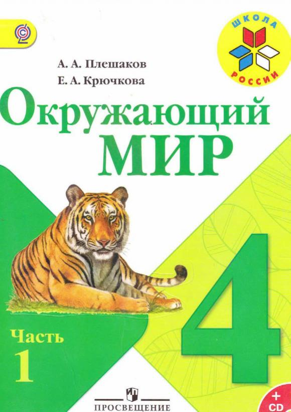 Скачать учебники по окружающему миру 4 класс
