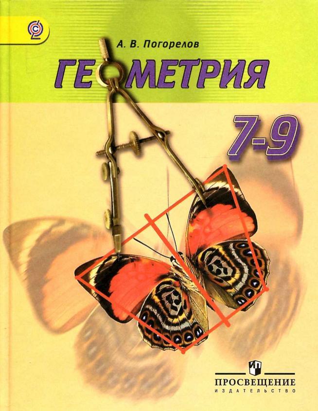 Геометрия учебник 7-9 класс погорелов читать онлайн бесплатно.