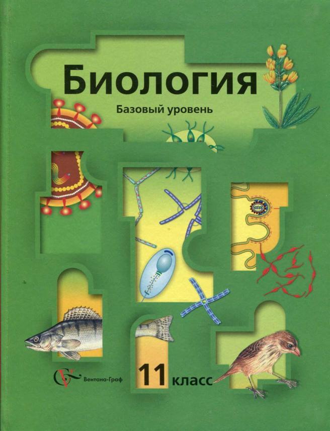 Pdf учебник по биологии