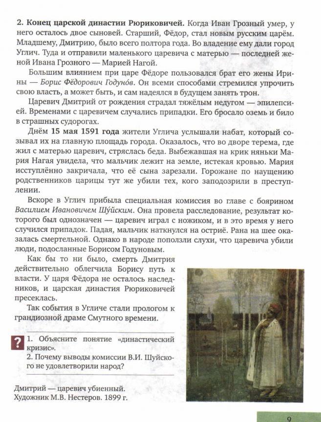 Каталог сады россии читать онлайн