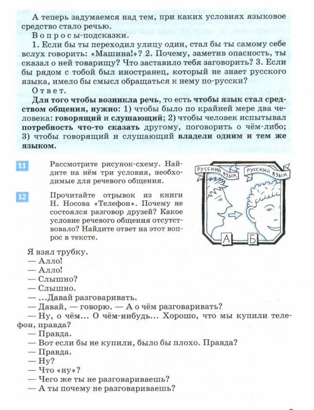 7 языка онлайн гдз класс русского учебник разумовская читать