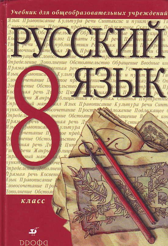 Русский язык 8 класс учебник ладыженская.