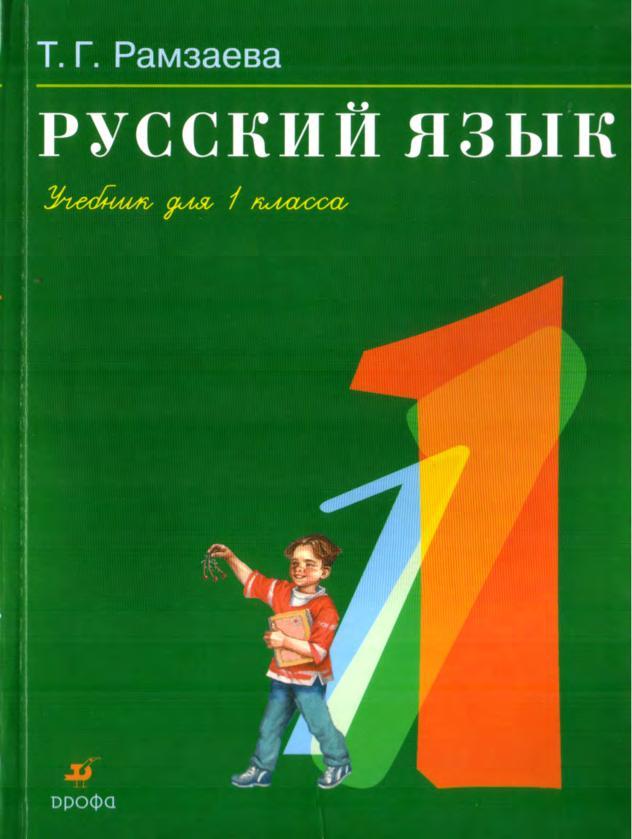 Русский язык 1 класс скачать pdf