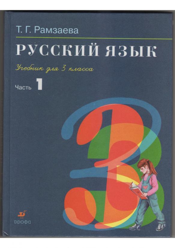 учебник по русскому языку рамзаева 3 класс 1 часть
