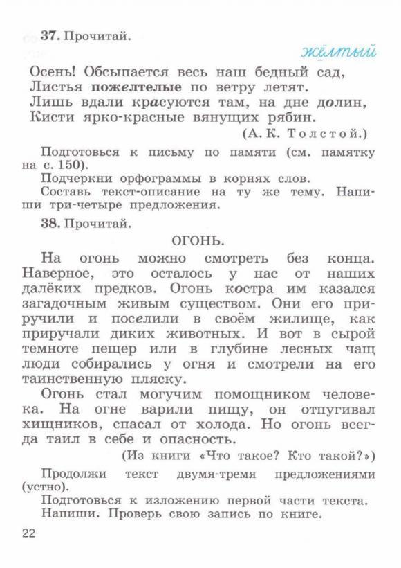 Учебник по русскому языку для 4 класса 1 часть рамзаева онлайн
