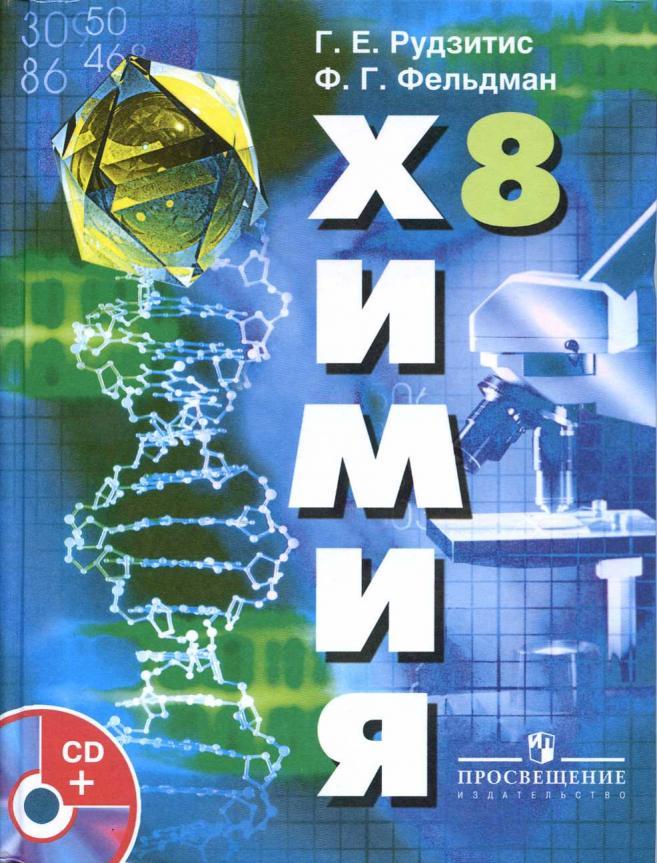 учебник 8 класса по химии скачать