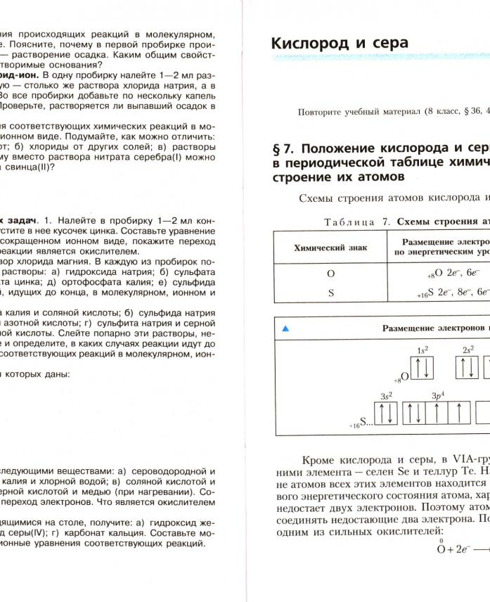 минченков журин химия 9 класс решебники