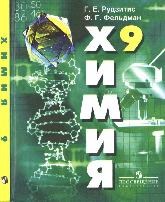 Скачать книгу 9 класса химия