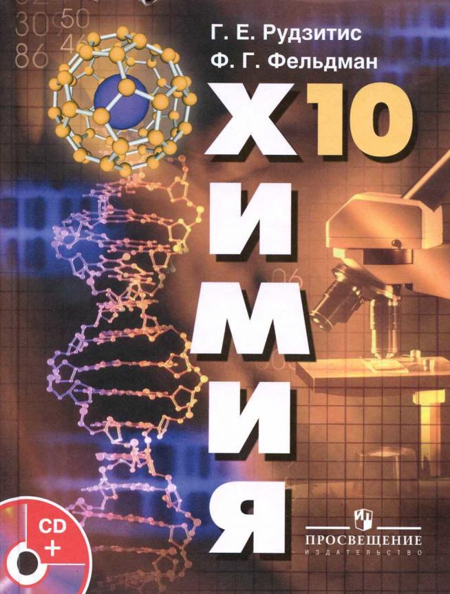учебник по химии 10 класс скачать pdf