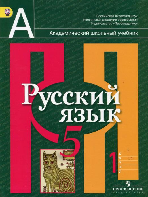 Русский язык учебник 5 класс рыбченкова.