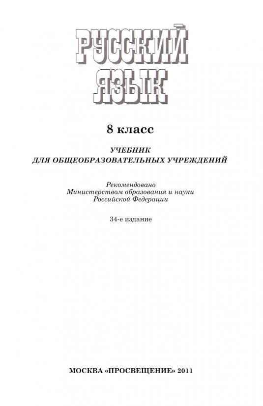 Учебник русский язык 8 класс бархударов пдф скачать
