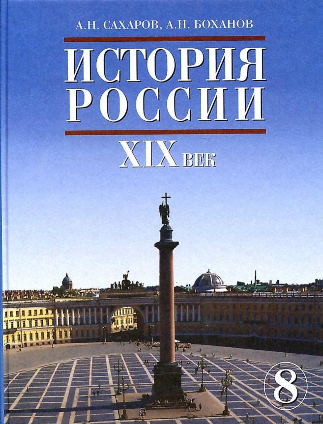 скачать учебник по истории россии 8 класс сахаров