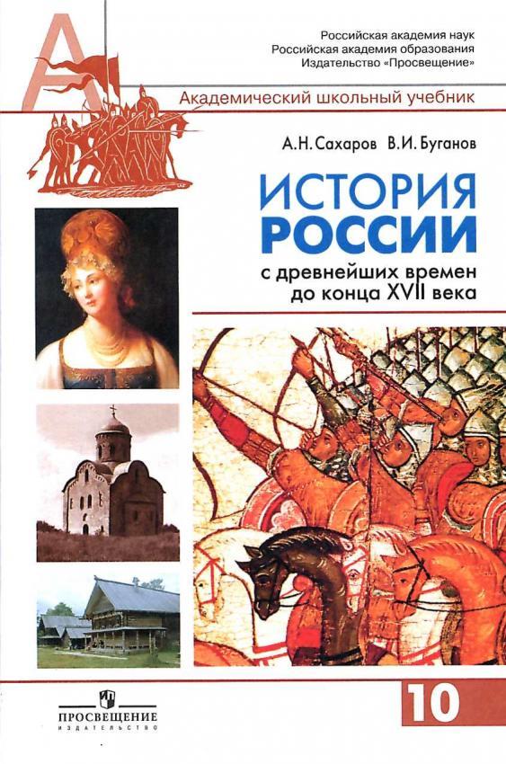 История россии 10 класс сахаров буганов в pdf