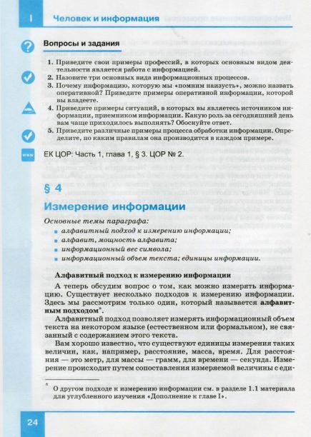 9 семакин по параграф 9 гдз информатике вопросы класс ответы на