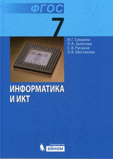 Учебник семакина 7 класс информатика