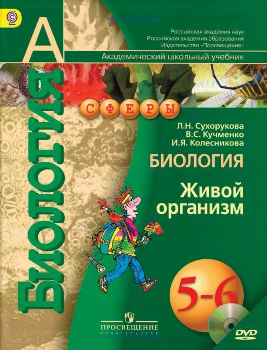 Биология 5 класс pdf скачать
