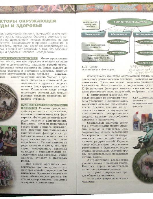сухорукова 8 класс учебник биологии гдз по