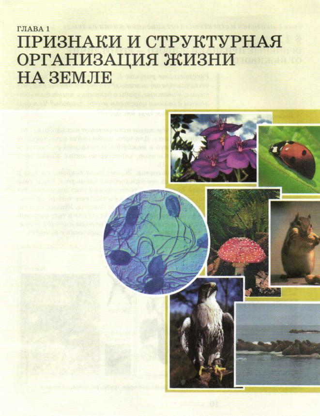 Кишев решебник 7 учебнику ни биологии шарова класс к