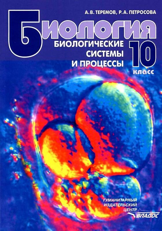 Учебник по биологии для учеников 10 класса теремов петросова пдф
