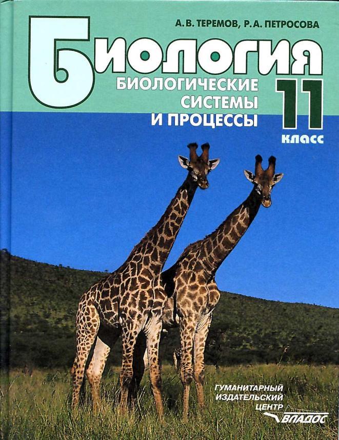 Биология. Биологические системы и процессы. 10 класс. (профильный.