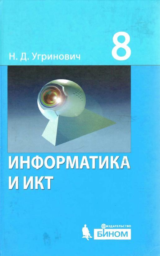 Учебник по информатике 8 класс угринович читать онлайн бесплатно
