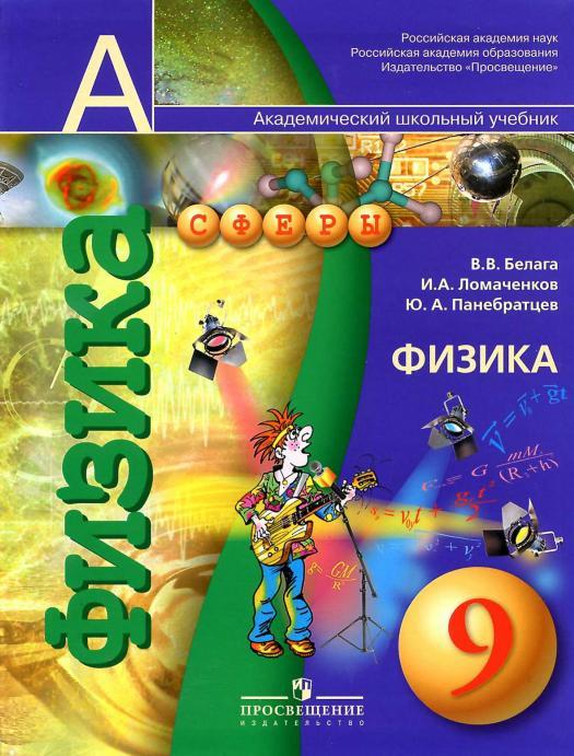 Биология 9 класс учебник скачать pdf