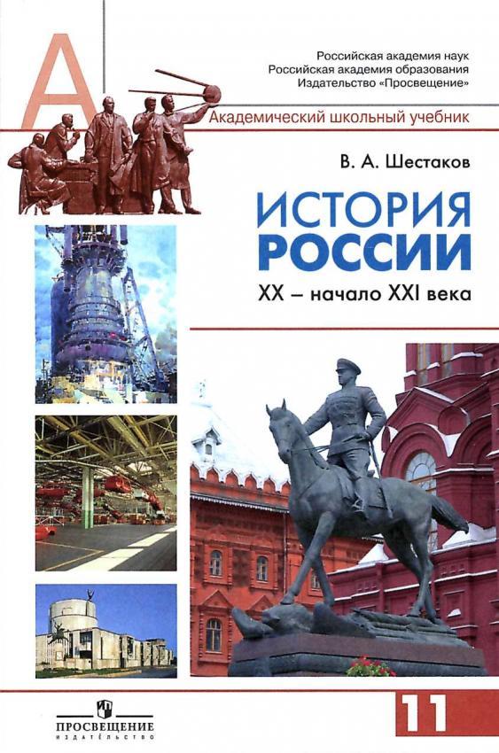 история россии 11 класс сахаров читать
