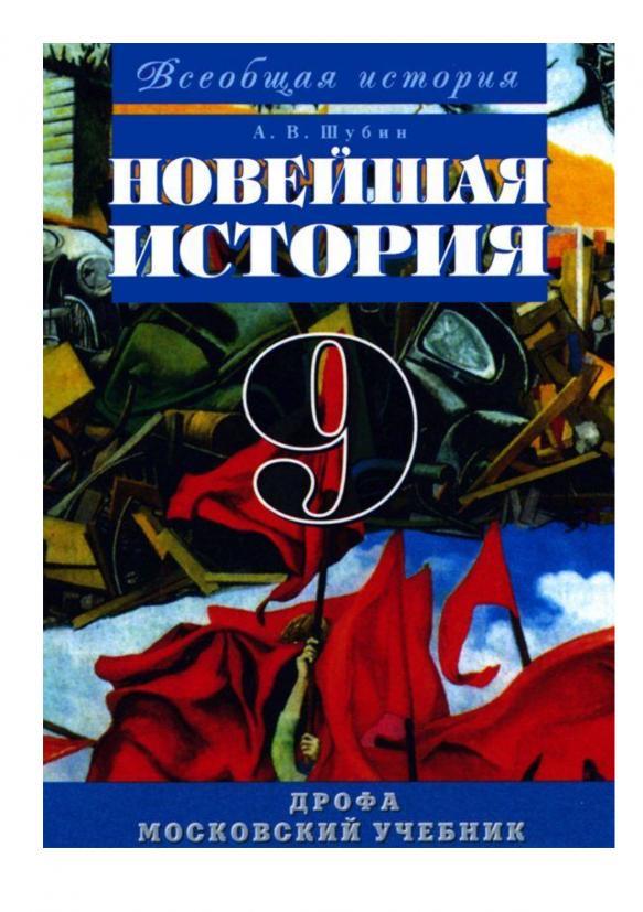 Скачать учебник по всемирной истории 9 класс
