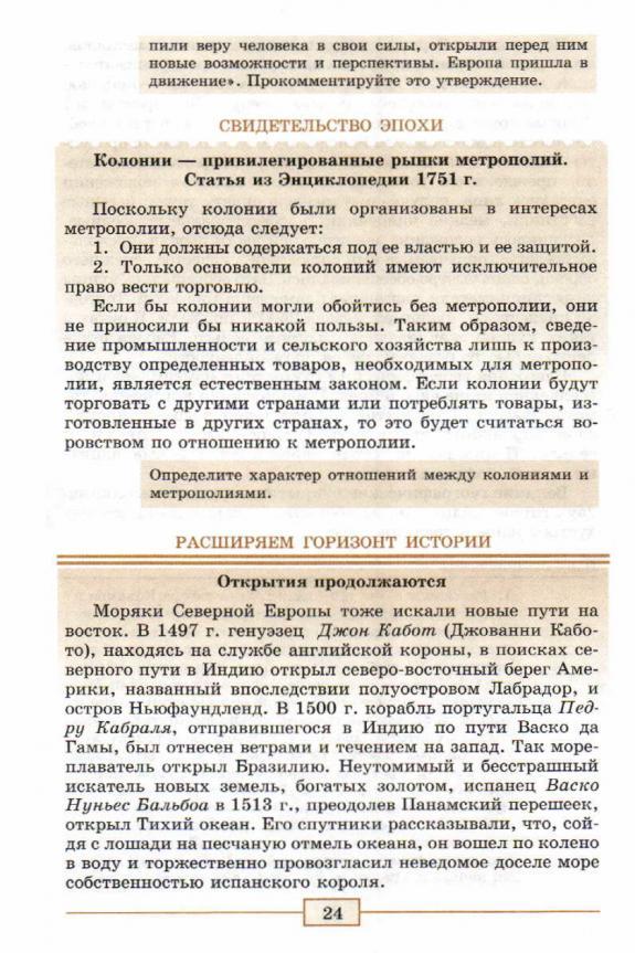 Гдз по Истории Нового Времени 8 Класс Юдовская Учебник 2012