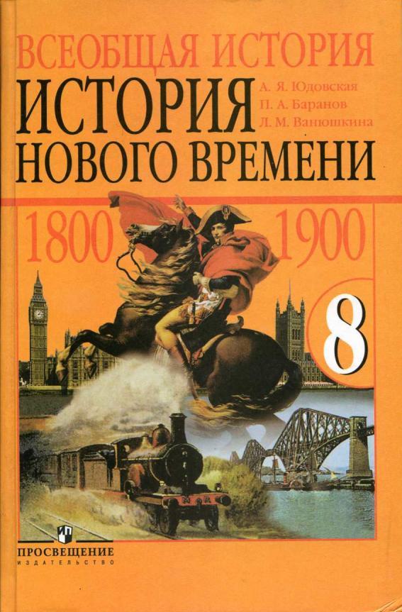 История россии учебник данилов 8 класс скачать.