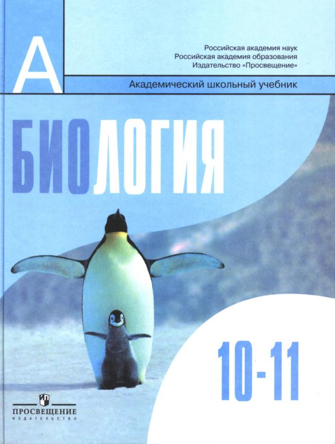 Гдз по биологии 10-11 класс д.к.беляева спиши.ру