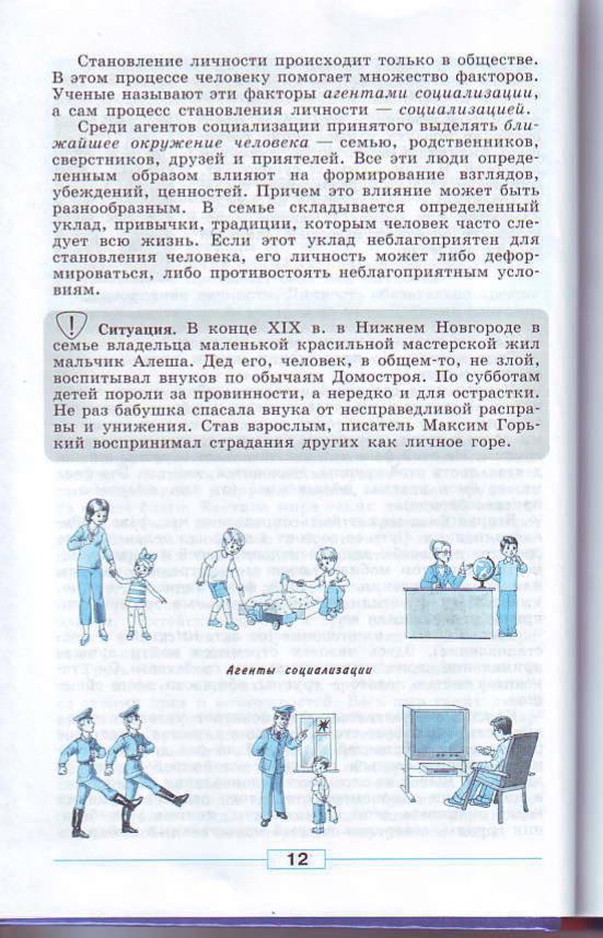 Боголюбова городецкая класс обществознание учебник гдз 8