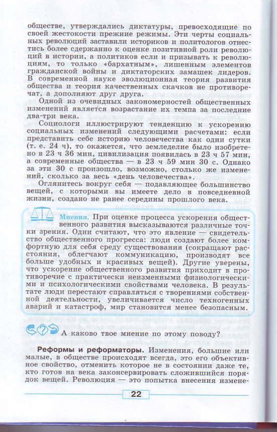 гдз обществознание 6 класс учебник боголюбова читать