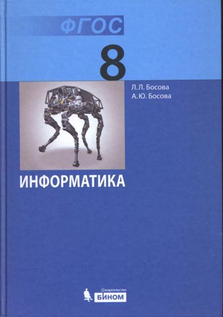 Скачать учебник босова информатика 8 класс pdf.