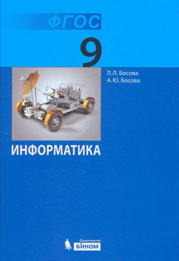 Информатика 9 класс учебник читать боссова