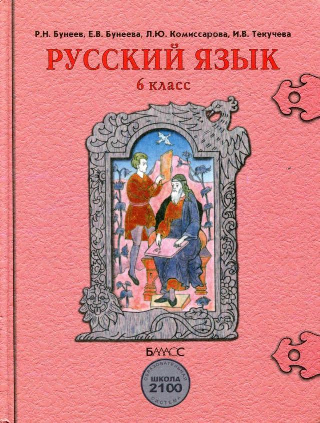 Учебник по русскому языку 6 класс бунеев скачать