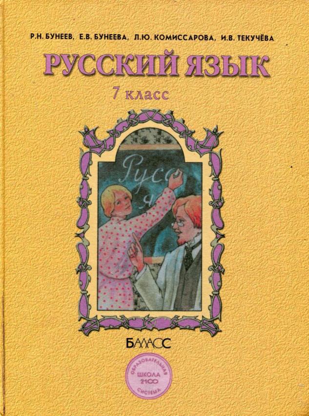Скачать учебник по русскому языку 7 класс бунеев бесплатно