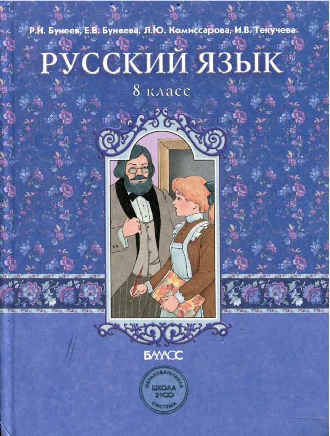 Учебник по русскому языку 8 класс бунеев скачать бесплатно